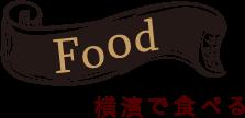 横濱で食べる