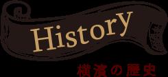 横濱の歴史