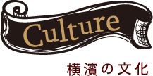 横濱の文化